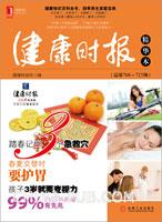 (特价书)健康时报精华本(总第708-725期)