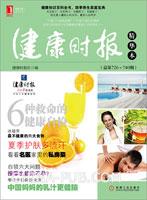 (特价书)健康时报精华本(总第726-740期)