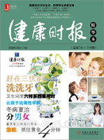 (特价书)健康时报精华本(总第741-758)