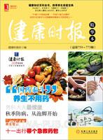 (特价书)健康时报精华本(总第759-773)
