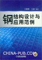 钢结构设计与应用范例