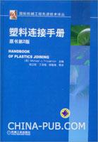 塑料连接手册(原书第2版)