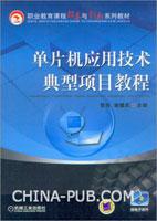 单片机应用技术典型项目教程