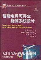 智能电网可再生能源系统设计