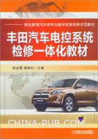 丰田汽车电控系统检修一体化教材