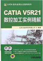 CATIA V5R21数控加工实例精解