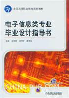 电子信息类专业毕业设计指导书
