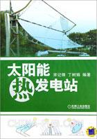 太阳能热发电站