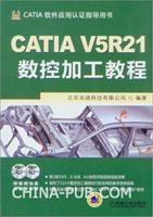 CATIA V5R21数控加工教程