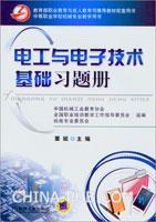 电工与电子技术基础习题册