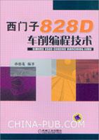 西门子828D车削编程技术