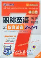 职称英语历年真题及仿真试卷3+2+1 理工类(适用于ABC级)(第2版)