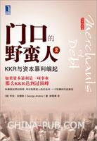 (特价书)门口的野蛮人2:KKR与资本暴利崛起