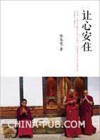 (特价书)让心安住(横跨商界与学界的中国传奇女性陈春花教授在不丹禅修之感悟:幸福就是让自己的心安定下来,满心欢喜地接受一切,珍惜拥有,感恩一切)