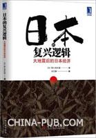 日本的复兴逻辑:大地震后的日本经济[图书]
