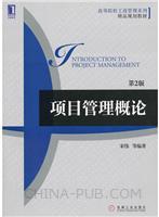 项目管理概论(第2版)