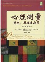 (特价书)心理测量:历史、原理及应用(原书第5版)