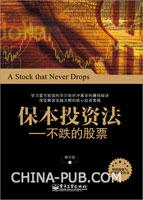 保本投资法:不跌的股票(china-pub首发)