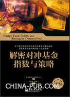 解密对冲基金指数与策略(china-pub首发)