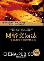 网格交易法:数学+传统智慧战胜华尔街(china-pub首发)