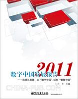 """数字中国发展报告2011――回顾与展望:从""""数字中国""""迈向""""智慧中国"""""""