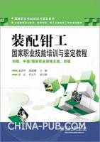 装配钳工 国家职业技能培训与鉴定教程 初级、中级/国家职业资格五级、四级
