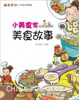 小美食家应该知道的美食故事(全彩)