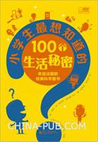 小学生最想知道的100个生活秘密(双色)