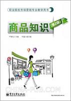 商品知识(第2版)