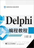 Delphi编程教程