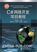 C#网络开发项目教程