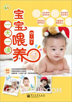 宝宝喂养一天一读(0~3岁)(全彩)