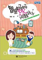 """(特价书)智慧妈妈PK""""问题孩子""""――这样帮孩子解决成长难题最有效(双色)"""