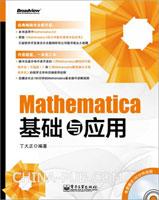 Mathematica基础与应用(含CD光盘1张)