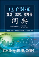 电子对抗英汉、汉英、缩略语词典