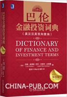 巴伦金融投资词典(原书第8版)(英汉汉英双向查询)(简装,正文黑白)