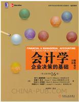 会计学:企业决策的基础(财务会计分册)(英文版.原书第16版)