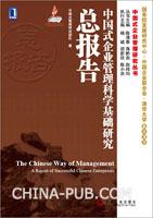 中国式企业管理科学基础研究总报告