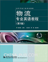 物流专业英语教程(第2版)