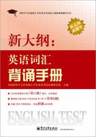 新大纲:英语词汇背诵手册