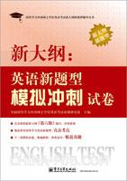 新大纲:英语新题型模拟冲刺试卷