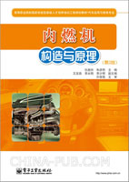 内燃机构造与原理(第2版)