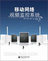 (特价书)移动网络视频监控系统