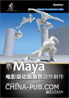 Maya电影级动画角色动作制作(全彩)(含DVD光盘1张)