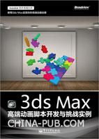 3ds Max高端动画脚本开发与挑战实例(含CD光盘1张)(全彩)