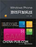 (特价书)Windows Phone游戏开发实战