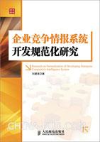 企业竞争情报系统开发规范化研究
