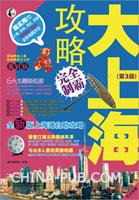 大上海攻略完全制霸(第3版)