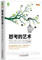 思考的艺术(原书第10版)