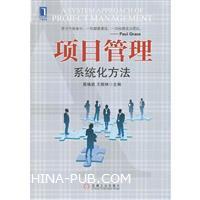(特价书)项目管理:系统化方法